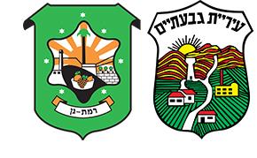 לוגואים של רמת גן וגבעתיים