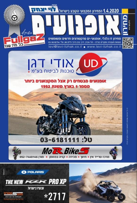 april-moto_20200329064148.855.jpg